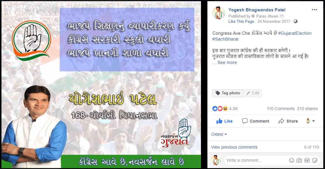 Yogesh Bhai Patel post facebook 2 REULT ETC DIGITAL MARKETING AGENCY CLIENT